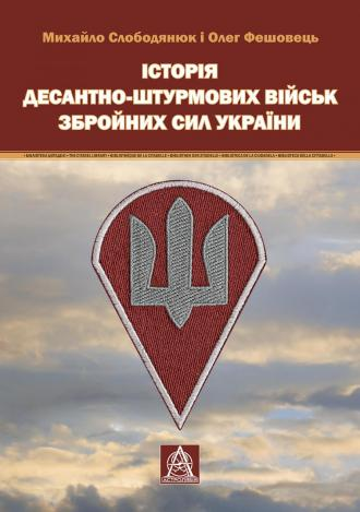 History of the Air Assault Forces of the Armed Forces of Ukraine