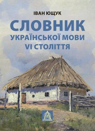 The Dictionary of the Ukrainian language of the 6th century
