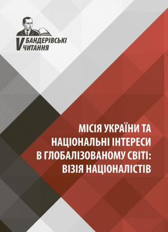 Mission of Ukraine and its National Interests in the Globalized World: Vision Of Nationals. Collection of Materials of the Fifth Bandera Conference (February 9, 2018, Kyiv)