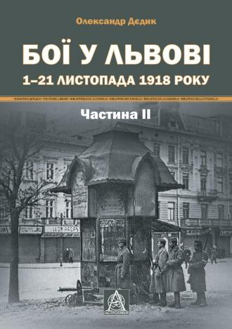 Street Fighting in Lviv. November 1–21, 1918. Part II