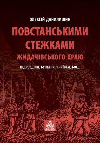 On the Insurgent Paths of Zhydachiv Region. Divisions, Battles, Bunkers, Hiding-Places…
